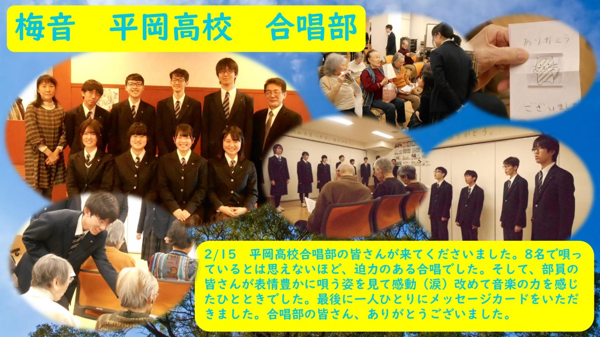 2月15日の第446回 梅花実音楽会(通称:梅音)では、平岡高校の合唱部の皆さんに来ていただき音楽の力を感じました。