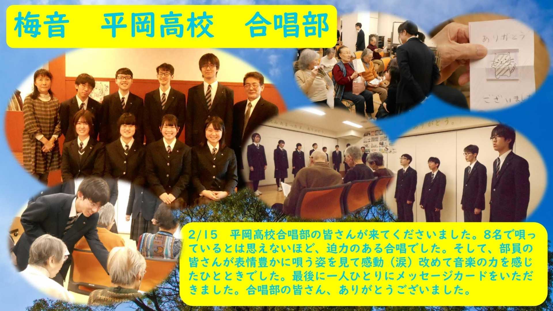 2月15日の第446回 梅花実音楽会(通称:梅音)では、平岡高校の合唱部の皆さんに来て頂き、音楽の力を感じました。
